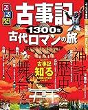 るるぶ古事記1300年 古代ロマンの旅 (目的シリーズ)