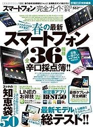 【完全ガイドシリーズ020】スマートフォン完全ガイド (100%ムックシリーズ)