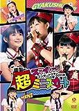 スマイレージ DVD 「スマイレージコンサートツアー2011秋~逆襲の超ミニスカート~」