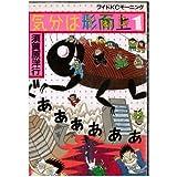 気分は形而上 / 須賀原 洋行 のシリーズ情報を見る