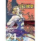 ドラゴンクエスト列伝 ロトの紋章~紋章を継ぐ者達へ~ 24巻 (デジタル版ヤングガンガンコミックス)