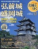 隔週刊マガジン 名城をゆく(17) 2015年 11/24 号 [雑誌]