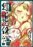 幼姫夜語 / 香月 りお のシリーズ情報を見る