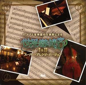 ピアノと弦楽器の生演奏による「世界樹の迷宮」I&II スーパー・アレンジ・バージョン