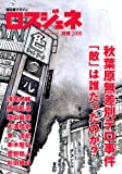ロスジェネ 別冊 2008―超左翼マガジン (2008)
