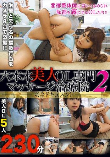 六本木美人OL専門マッサージ治療院 2/プレステージ [DVD]
