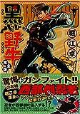 黒い野牛〔完全版〕 (マンガショップシリーズ (145))