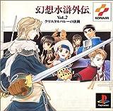 幻想水滸外伝 Vol.2 クリスタルバレーの決闘 PS one Books