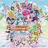 映画「プリキュアオールスターズDX2」主題歌 「キラキラKawaii!プリキュア大集合♪~キボウの光~/17 jewels ~プリキュアメドレー2010~」(通常盤)