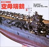 空母瑞鶴―The aircraft carrier Zuikaku 1/100 super scale model (〈歴史群像〉シリーズ)