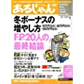 あるじゃん 2007年 01月号 [雑誌]