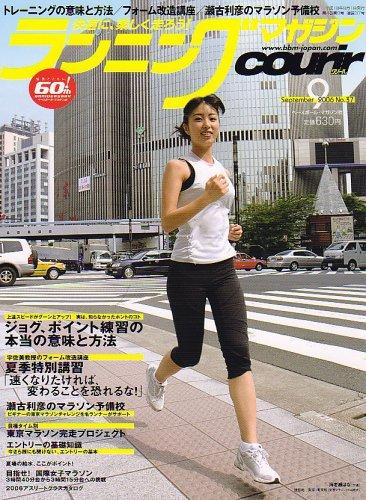 ランニングマガジン courir (クリール) 2006年 09月号 [雑誌]