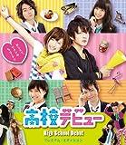 高校デビュー プレミアム・エディション(2枚組) [Blu-ray]