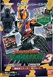 レンジャーズストライク THE MASKED RIDER EXPANSION vol.3 構築済スターター電王セット