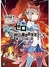 Re:ゼロから始める異世界生活Ex 獅子王の見た夢 (MF文庫J)