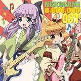 TVアニメ 猫神やおよろず オリジナルサウンドトラック