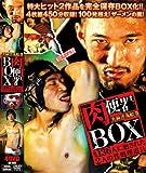肉便器BOX -総勢136人に廻された2人の性処理道具- [DVD]
