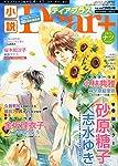 小説 Dear+ (ディアプラス) Vol.54 2014年 08月号 [雑誌]