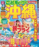 るるぶこどもと行く沖縄'16 (国内シリーズ)