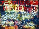 アニメでTOEIC英語(1~10巻セット)けもフレ、STEINS;GATE、東京喰種、黒バス、BLEACH、ワンピ、NARUTO、ひなこのーと、武装少女マキャヴェリズム、サクラダリセット、月がきれい、正解するカド、ダンまち、ロクでなし、エロマンガ先生、すかすか、ゼロの書、Re:CREATORS、アリスと蔵六、つぐもも、FAG、クロプラ、クラクエ、恋愛暴君、CLANNAD、ノゲノラ、Fate ... UBW