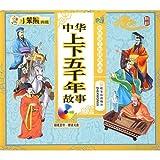 Widmet sich der klassischen Kinder-Bücher China 5000 Jahre Geschichte (Chinesisch Ausgabe) 2009 ISBN: 9787807536628...