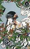 GATE7 4 (ジャンプコミックス)