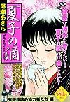 夏子の酒 (プラチナコミックス)