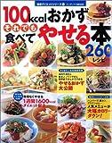 100kcalおかずそれでも食べてやせる本260レシピ (インデックスMOOK—健康ダイエットシリーズ)