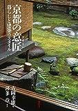 「京都の意匠(デザイン)  暮らしと建築のスタイル」販売ページヘ