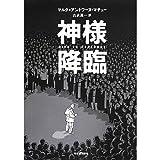 ニューヨーク発 対論・日本の興亡—2001年への選択