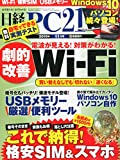 日経PC21 2015年 11 月号 [雑誌]
