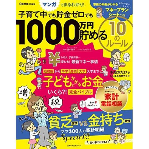 Como特別編集 子育て中でも貯金ゼロでも 1000万円貯める 10のルール (主婦の友生活シリーズ)