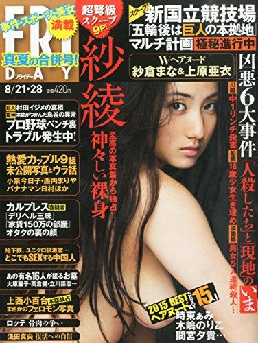 FRIDAY(フライデー) 2015年 8/28 号 [雑誌]