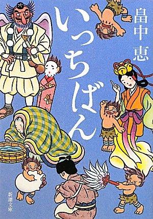 いっちばん (新潮文庫)