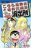 こちら葛飾区亀有公園前派出所 190 (ジャンプコミックス)