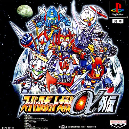 Super Robot Taisen Alpha Gaiden [Japan Import] (Super Robot Wars Alpha Gaiden compare prices)