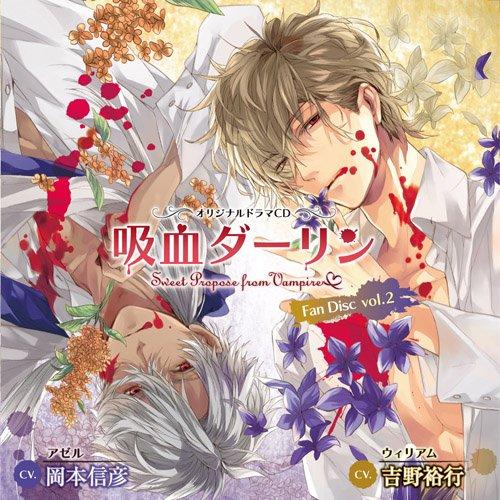 オリジナルドラマCD(吸血ダーリン)Fan Disc vol.2