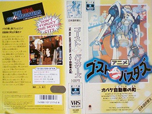 ゴーストバスターズ オバケ自動車の町(日本語吹替え)[VHS]