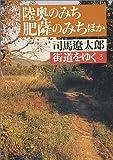 街道をゆく (3) (朝日文芸文庫)