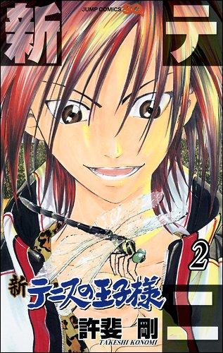 新テニスの王子様 2 (ジャンプコミックス)