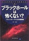 ブラックホールは怖くない?―ブラックホール天文学基礎編 (EINSTEIN SERIES)