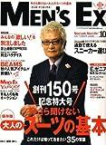 MEN'S EX (メンズ・イーエックス) 2006年 10月号 [雑誌]