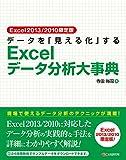 Excel2013/2010������ �ǡ�����ָ����벽�פ���Excel�ǡ���ʬ�����ŵ...