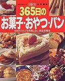 365日のお菓子・おやつ・パン―初めての人でも失敗しない完全攻略本