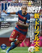 WORLD SOCCER DIGEST 2015.11.5 NO.446