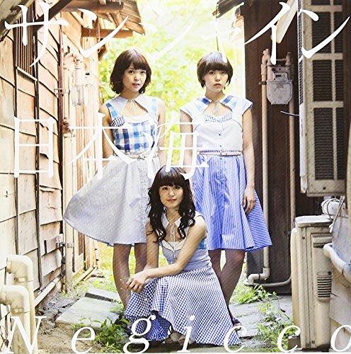 サンシャイン日本海 [CD+DVD] 初回限定盤A