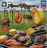食品サンプルシリーズ バーベキュー編 全5種セット ガチャガチャ