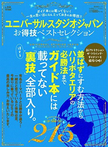 【お得技シリーズ065】 ユニバーサル・スタジオ・ジャパンお得技ベストセレクション (晋遊舎ムック)