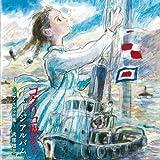 コクリコ坂から イメージアルバム~ピアノスケッチ集~