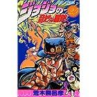 ジョジョの奇妙な冒険 (25) (ジャンプ・コミックス)